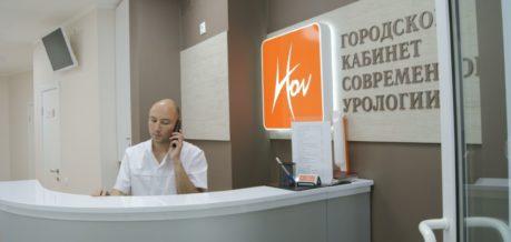 Новый кабинет урологии в Магнитогорске