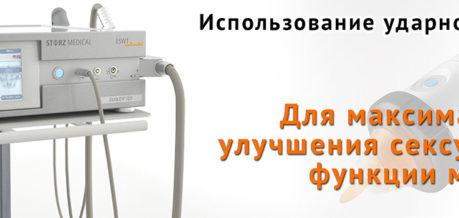 Ударно-волновая терапия в Магнитогорске. Урология