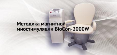 Магнитная стимуляция. Кресло магнитной стимуляции BioCon-2000W